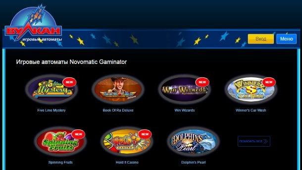 Игры в казино Вулкан