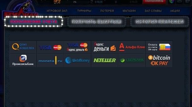 Пополнение счёта в рублях в казино Вулкан